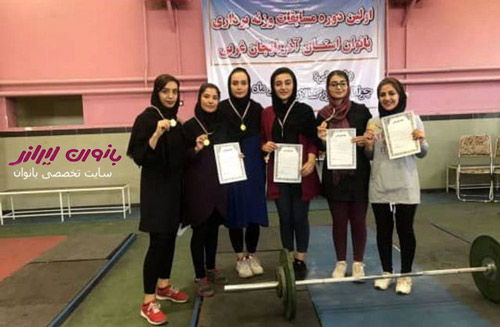 ارومیه قهرمانِ اولین دوره مسابقات وزنه برداری بانوان آذربایجانغربی