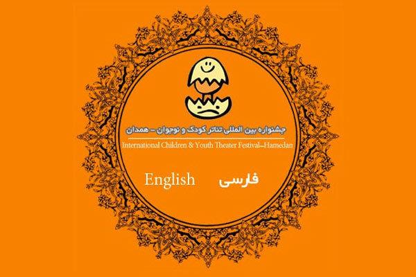 فراخوان جشنواره بینالمللی تئاتر کودک و نوجوان منتشر شد
